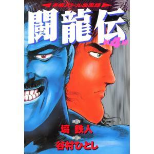 闘龍伝(4) 電子書籍版 / 著:塙鉄人 著:谷村ひとし|ebookjapan