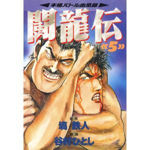 闘龍伝(5) 電子書籍版 / 著:塙鉄人 著:谷村ひとし|ebookjapan