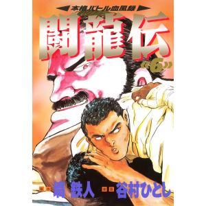 闘龍伝(6) 電子書籍版 / 著:塙鉄人 著:谷村ひとし|ebookjapan