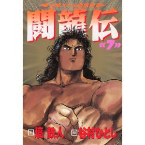 闘龍伝(7) 電子書籍版 / 著:塙鉄人 著:谷村ひとし|ebookjapan
