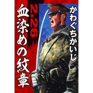 血染めの紋章 電子書籍版 / 著:かわぐちかいじ|ebookjapan