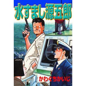 水すまし源五郎 電子書籍版 / 著:かわぐちかいじ|ebookjapan