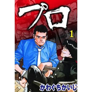 プロ(1) 電子書籍版 / 著:かわぐちかいじ|ebookjapan