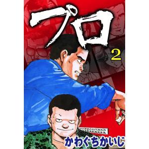 プロ(2) 電子書籍版 / 著:かわぐちかいじ|ebookjapan