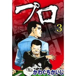 プロ(3) 電子書籍版 / 著:かわぐちかいじ|ebookjapan