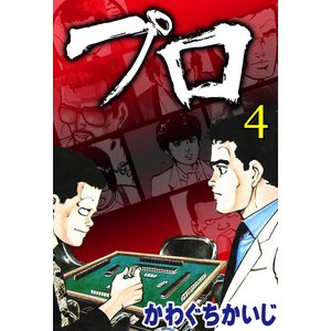 プロ(4) 電子書籍版 / 著:かわぐちかいじ|ebookjapan