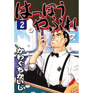 はっぽうやぶれ(2) 電子書籍版 / 著:かわぐちかいじ|ebookjapan