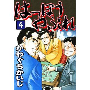 【初回50%OFFクーポン】はっぽうやぶれ(4) 電子書籍版 / 著:かわぐちかいじ|ebookjapan