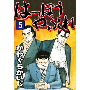はっぽうやぶれ(5) 電子書籍版 / 著:かわぐちかいじ|ebookjapan