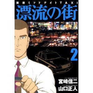 漂流の街(2) 電子書籍版 / 作画:山口正人 原作:宮崎信二|ebookjapan