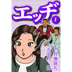 エッヂ(1) 電子書籍版 / 作画:田村信 原作:狩撫麻礼|ebookjapan