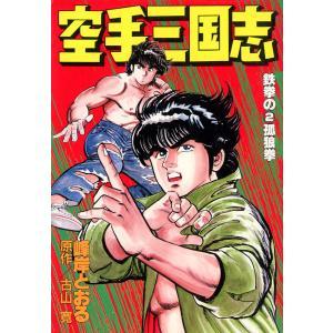 空手三国志 鉄拳の2 電子書籍版 / 原作:古山寛 著:峰岸とおる|ebookjapan
