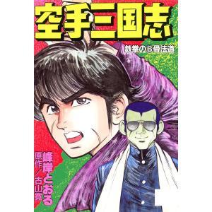 空手三国志 鉄拳の6 電子書籍版 / 原作:古山寛 著:峰岸とおる|ebookjapan