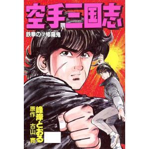 空手三国志 鉄拳の7 電子書籍版 / 原作:古山寛 著:峰岸とおる|ebookjapan