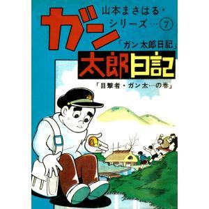 ガン太郎日記 「目撃者・ガン太…の巻」 電子書籍版 / 著:山本まさはる|ebookjapan
