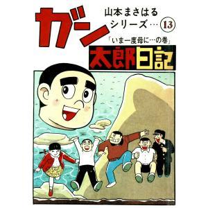 ガン太郎日記 「いま一度母に…の巻」 電子書籍版 / 著:山本まさはる|ebookjapan
