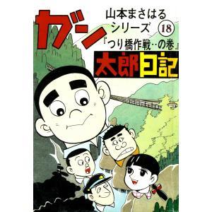 ガン太郎日記 「つり橋作戦…の巻」 電子書籍版 / 著:山本まさはる|ebookjapan