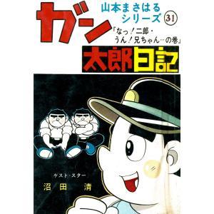 ガン太郎日記 「なっ!二郎・うん!兄ちゃん…の巻」 電子書籍版 / 著:山本まさはる|ebookjapan