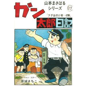 ガン太郎日記 「フグはのけ者…の巻」 電子書籍版 / 著:山本まさはる|ebookjapan