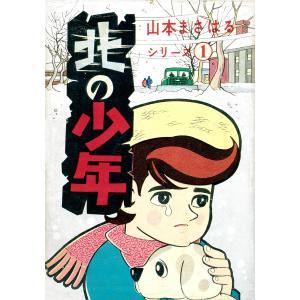 【初回50%OFFクーポン】北の少年 電子書籍版 / 著:山本まさはる|ebookjapan