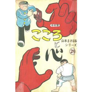中村君 「こころと心」 電子書籍版 / 著:山本まさはる|ebookjapan