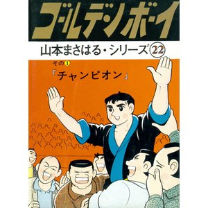 ゴールデン・ボーイ 「チャンピオン」 電子書籍版 / 著:山本まさはる|ebookjapan