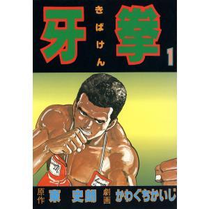 牙拳1 電子書籍版 / 劇画:かわぐちかいじ 原作:東史朗|ebookjapan