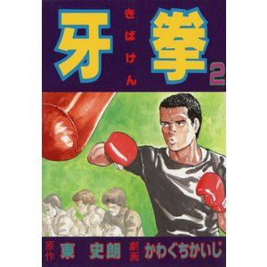 牙拳2 電子書籍版 / 劇画:かわぐちかいじ 原作:東史朗|ebookjapan