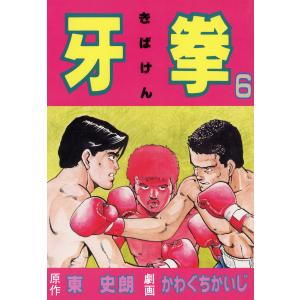 牙拳6 電子書籍版 / 劇画:かわぐちかいじ 原作:東史朗|ebookjapan