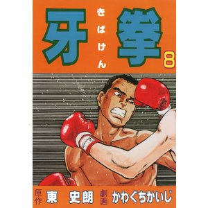 牙拳8 電子書籍版 / 劇画:かわぐちかいじ 原作:東史朗|ebookjapan