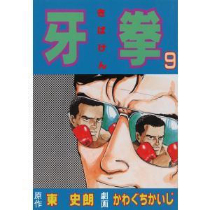 牙拳9 電子書籍版 / 劇画:かわぐちかいじ 原作:東史朗|ebookjapan