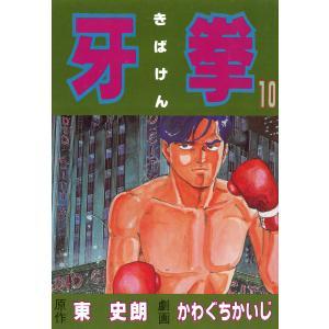 牙拳10 電子書籍版 / 劇画:かわぐちかいじ 原作:東史朗|ebookjapan
