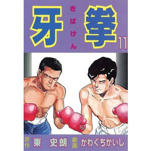 牙拳11 電子書籍版 / 劇画:かわぐちかいじ 原作:東史朗|ebookjapan