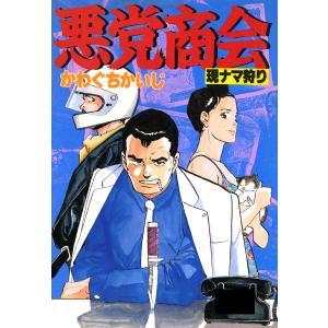 悪党商会 現ナマ狩り 電子書籍版 / 著:かわぐちかいじ|ebookjapan
