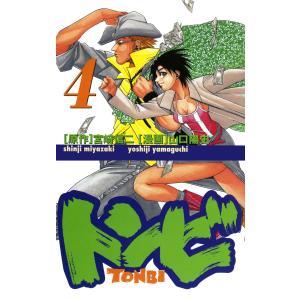 トンビ 4 電子書籍版 / 漫画:山口陽史 原作:宮崎信二|ebookjapan
