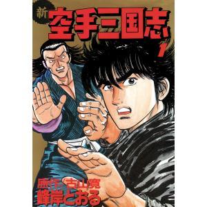 新空手三国志 1 電子書籍版 / 著:峰岸とおる 原作:古山寛|ebookjapan