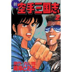新空手三国志 2 電子書籍版 / 著:峰岸とおる 原作:古山寛|ebookjapan