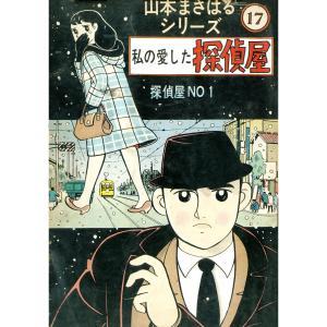 探偵屋NO 1 「私の愛した探偵屋」 電子書籍版 / 著:山本まさはる|ebookjapan