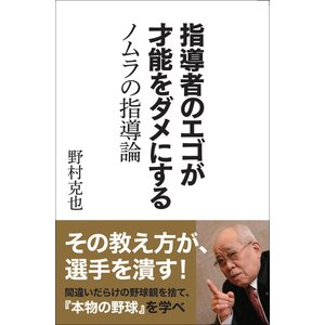 指導者のエゴが才能をダメにする ノムラの指導論 電子書籍版 / 著者:野村克也