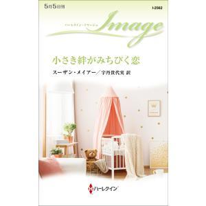 小さき絆がみちびく恋 電子書籍版 / スーザン・メイアー 翻訳:宇丹貴代実|ebookjapan