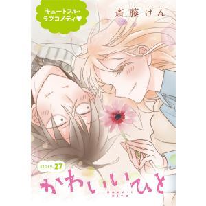 AneLaLa かわいいひと story27 電子書籍版 / 斎藤けん|ebookjapan