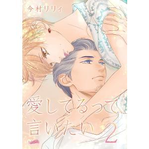 愛してるって、言いたい2巻 電子書籍版 / 今村リリィ|ebookjapan