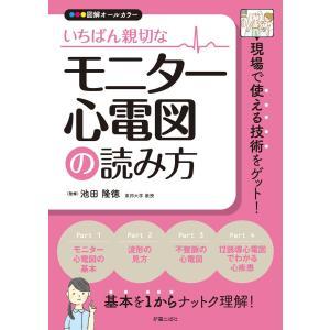 いちばん親切な モニター心電図の読み方 電子書籍版 / 著:池田隆徳 ebookjapan