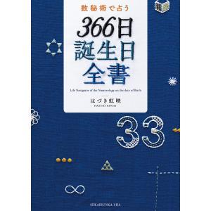【初回50%OFFクーポン】数秘術で占う 366日誕生日全書 電子書籍版 / はづき虹映|ebookjapan