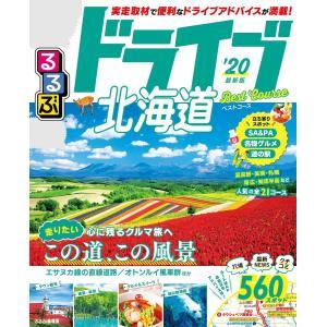 るるぶドライブ北海道ベストコース'20 電子書籍版 / JTBパブリッシング