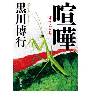 喧嘩 電子書籍版 / 著者:黒川博行|ebookjapan