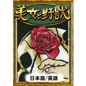 【初回50%OFFクーポン】美女と野獣 【日本語/英語版】 電子書籍版 ebookjapan