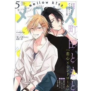 【初回50%OFFクーポン】メロキス-mellow kiss- 2019年5月号(第9号) 電子書籍版 ebookjapan
