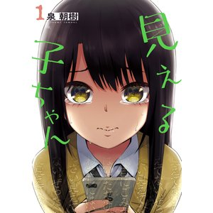 【初回50%OFFクーポン】見える子ちゃん 1 電子書籍版 / 著者:泉朝樹 ebookjapan