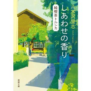 【初回50%OFFクーポン】純喫茶トルンカ しあわせの香り 電子書籍版 / 著:八木沢里志|ebookjapan